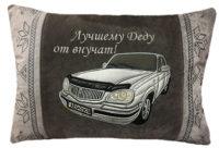 автоподарок подушка