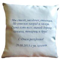 поздравление на подушке