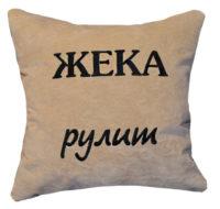 написи на подушках