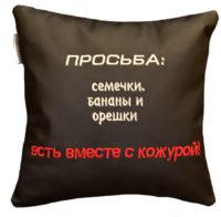 вітання на подушці