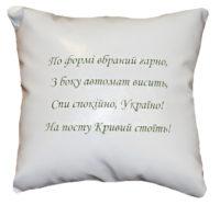 вітання на подушках