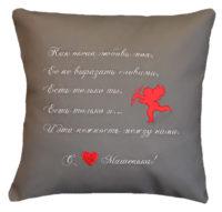 подушка с вышивкой поздравления