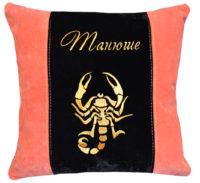 подарок для скорпиона