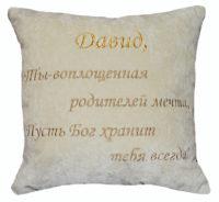 подушка с поздравлениями