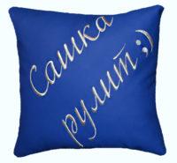 подушка с вышивкой надписей
