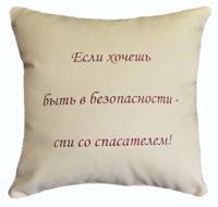 подушка с вышивкой поздравлений