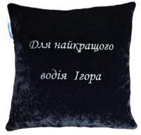 подарочная подушка