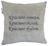 подушка с пожеланием