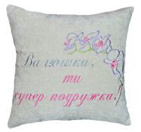 сувенирная подушка, подарок подруге