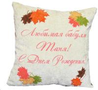 подушка с поздравленмием