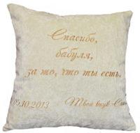 подушка с поздравлением