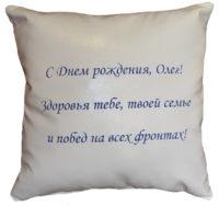 надписи на подушке