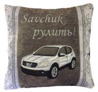 именная подушка, подарок автолюбителю, подушка