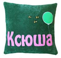 подушка з іменем