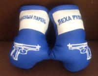 боксерские перчатки сувенирные