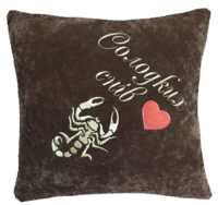 подарок скорпиону подушка