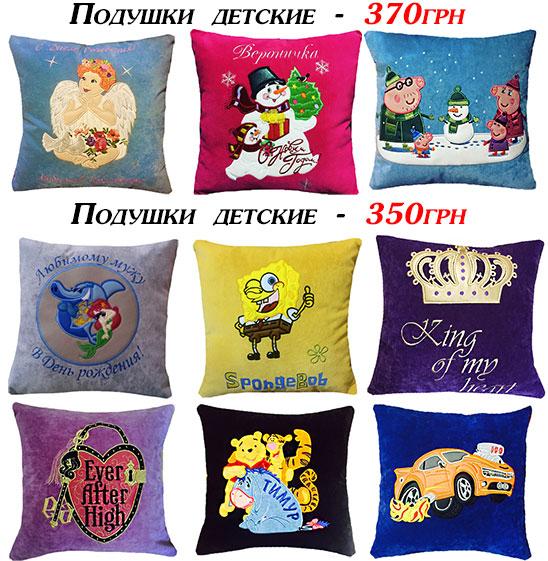 подушки для детей с именем