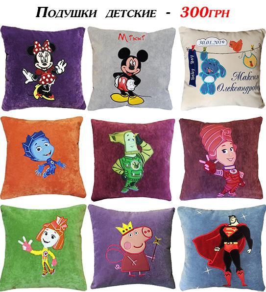 подушки детские с фиксиками, именные