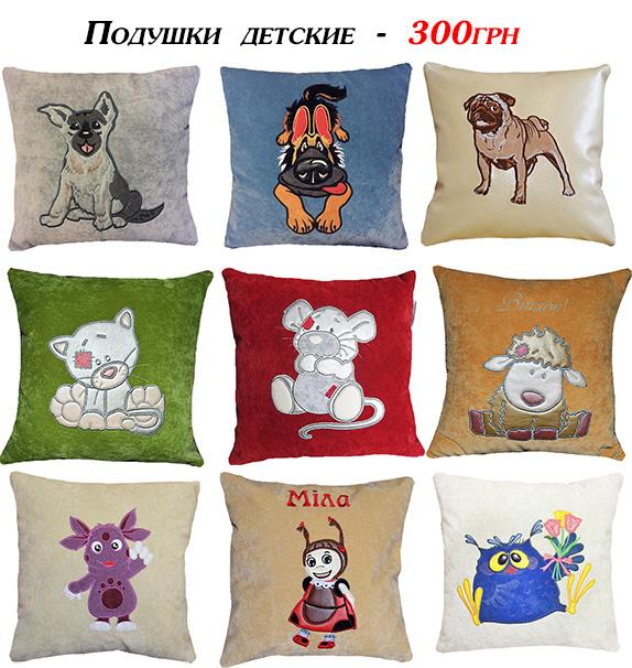 подушечки для детей