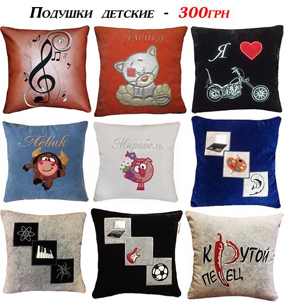 подушки детские с вышивкой