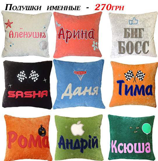 именной подарок сувенир, подушка с вышивкой