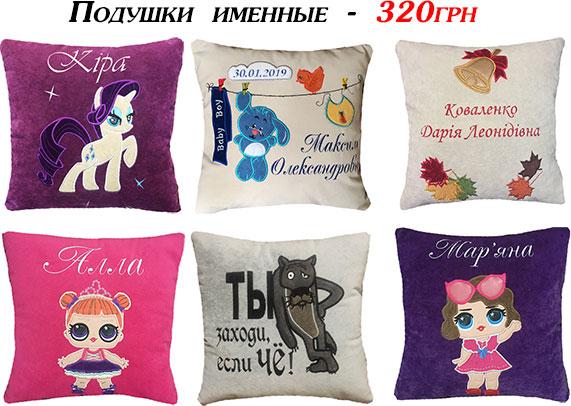 сувенирная подушка с вышивкой имени