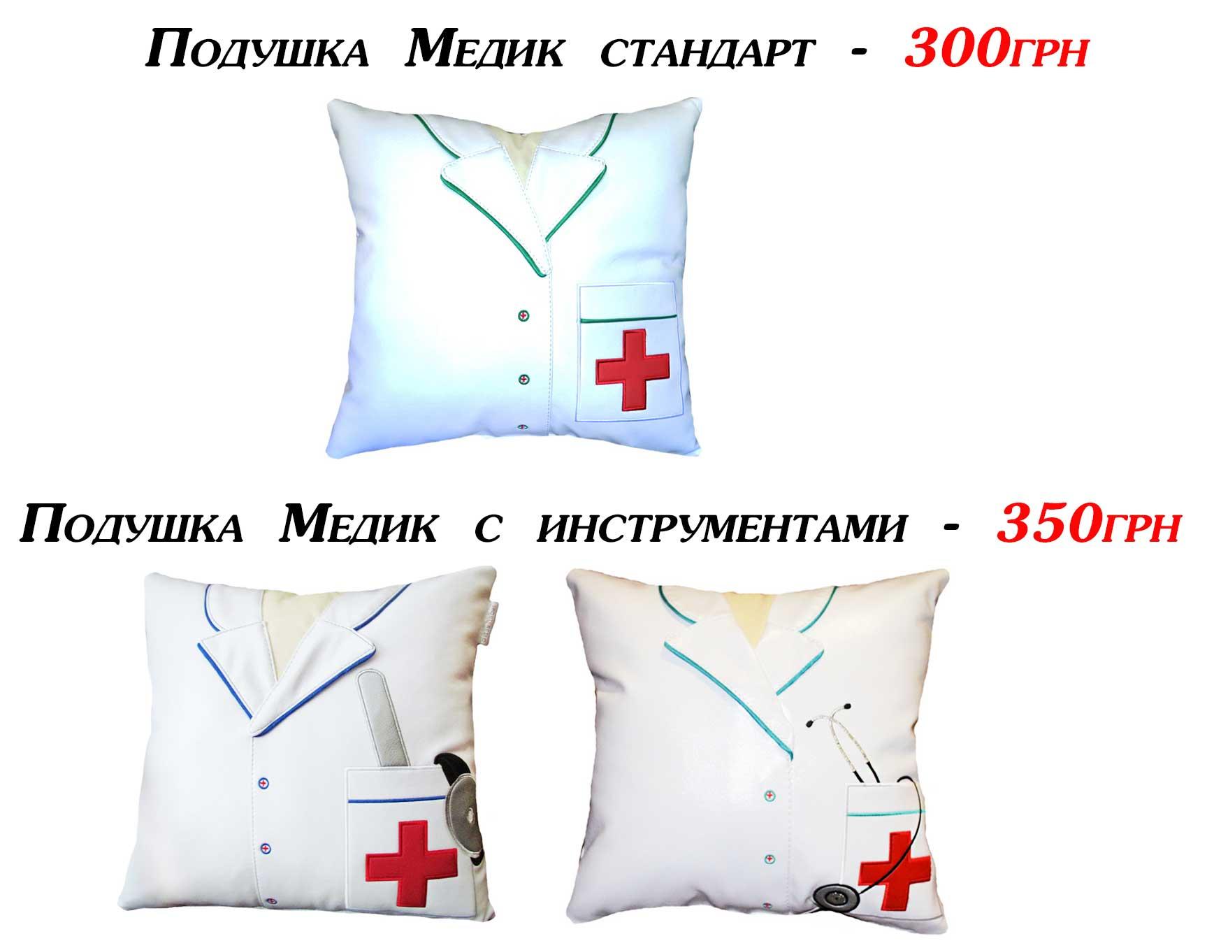 сувениры для врачей