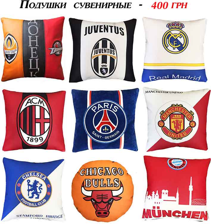подушка с логотипом барселоны, реал мадрид, ювентос, манчестер