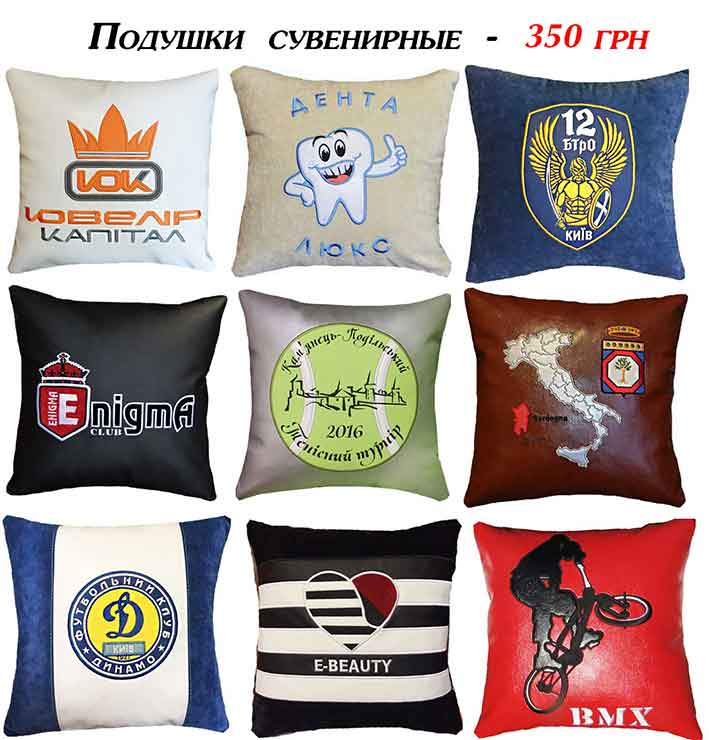 подарочные подушки, вышивка логотипа