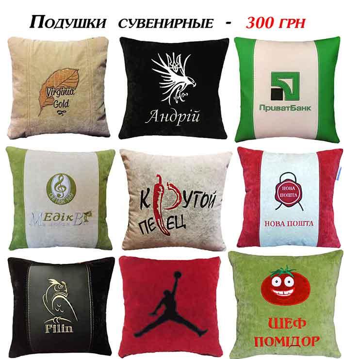 подушка с логотипом, сувениры