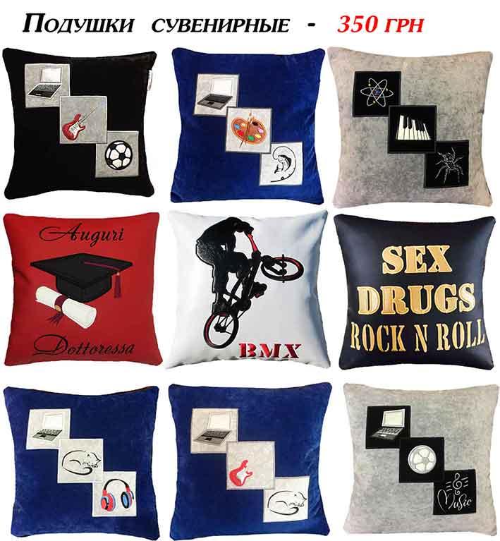 подушки с вышивкой логотипов, картинок
