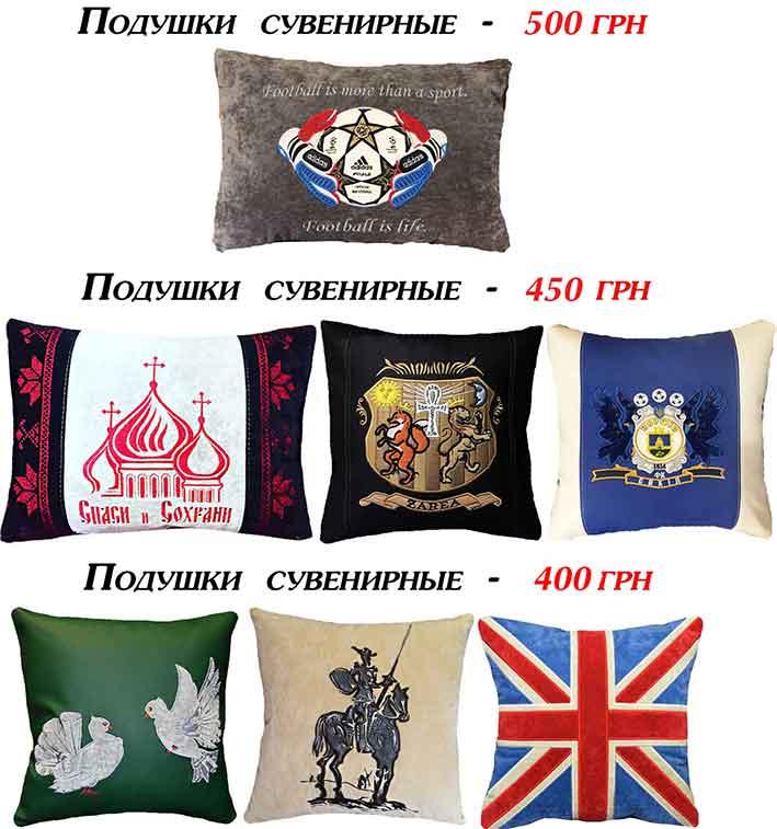подушка сувенирная с вышивкой логотипа