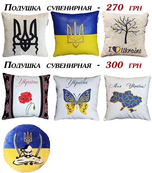 подушки с украинской символикой