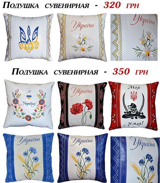 подушки сувенирные украинские
