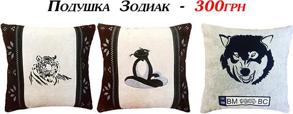 подушка зодиак